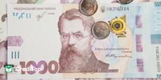 С какой целью НБУ запускает новую купюру 1000 грн?
