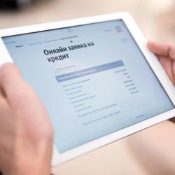 Шаг 2. Заполнение онлайн-заявки на заем